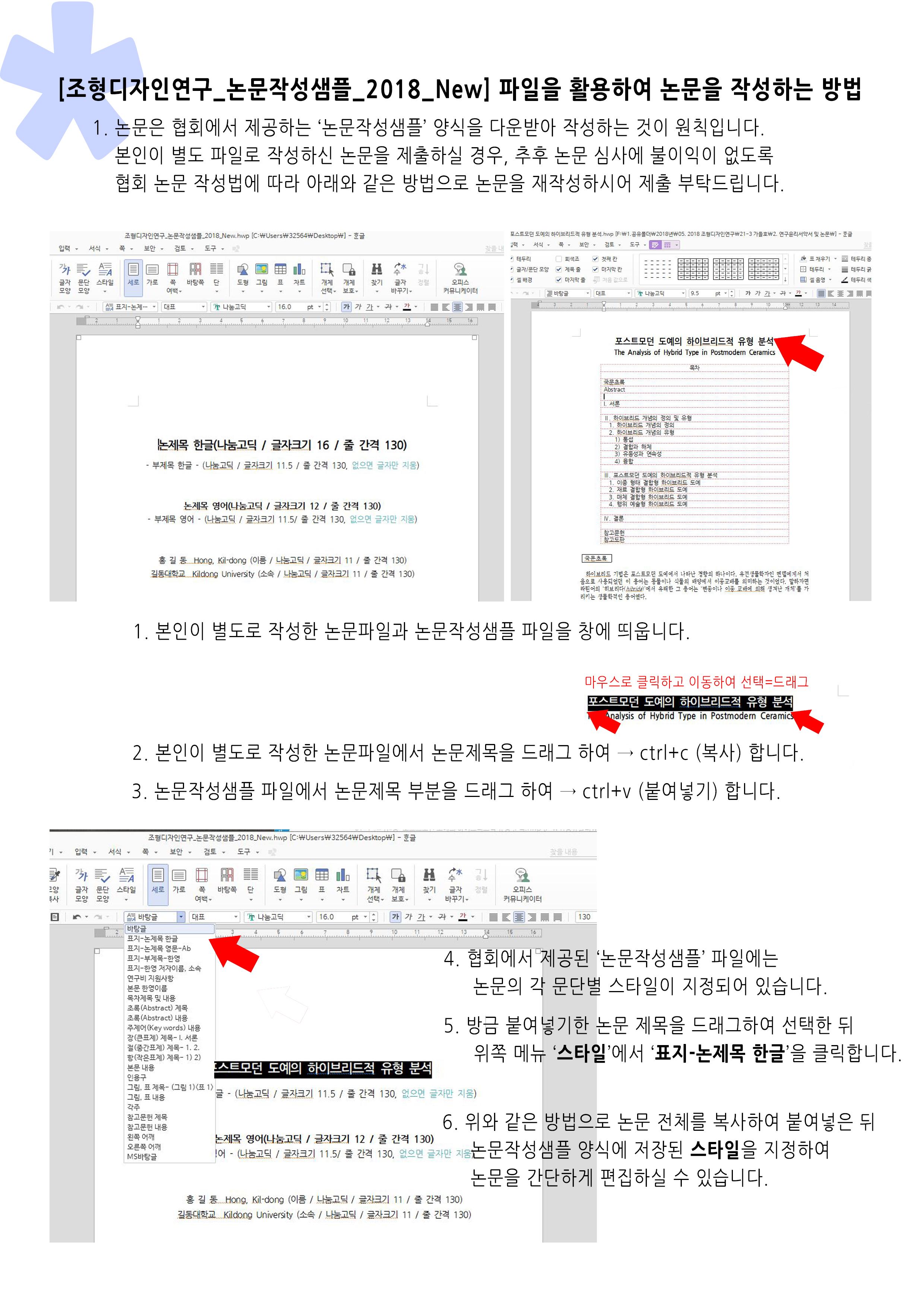 조형디자인연구_논문작성샘플_작성안내.JPG