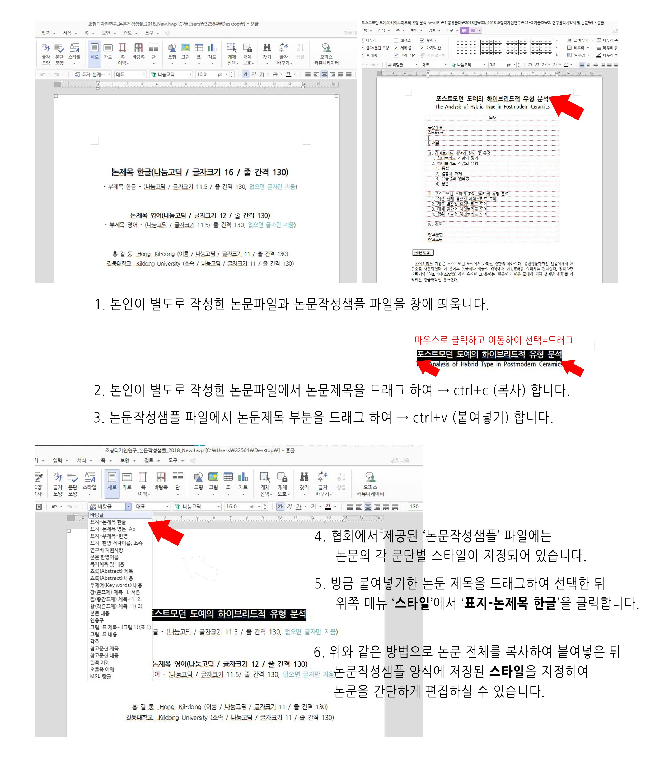 조형디자인연구_논문작성샘플_작성안내2.jpg