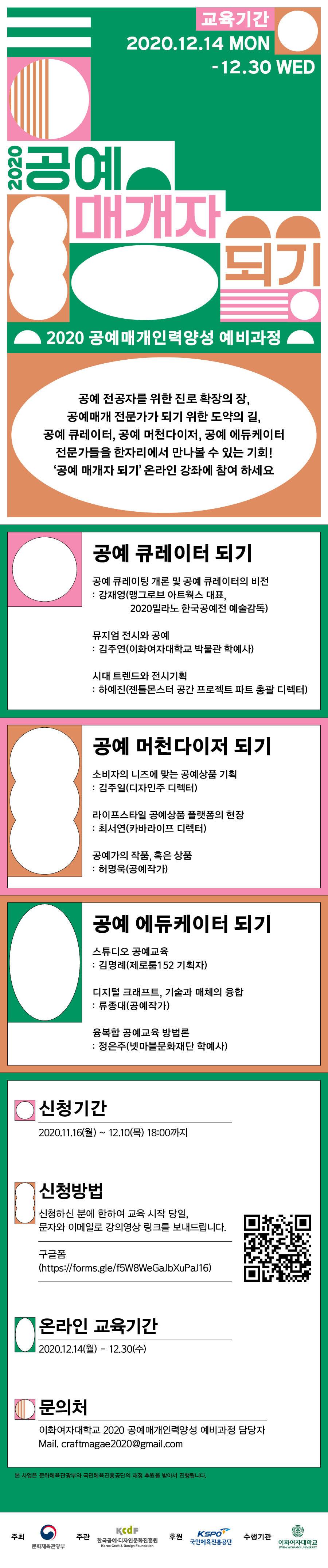 공예매개_웹플라이어 (1).jpg