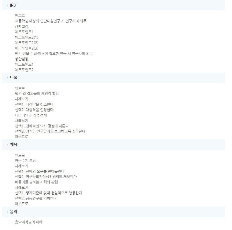 연구윤리 심화콘텐즈_학습목차2.jpg