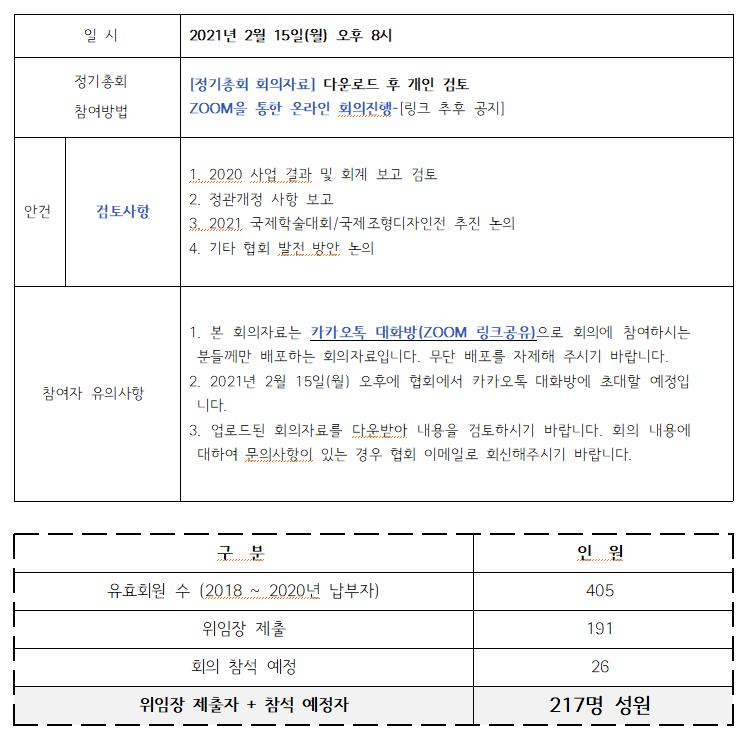정기총회11.png