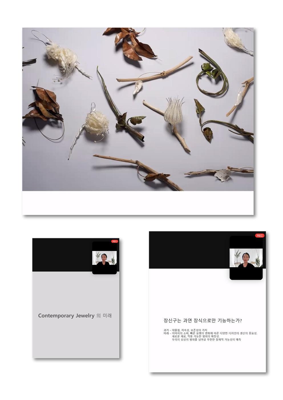 2회 워크숍_한국 현대 장신구 교육_신혜정 학술교육위원장003.jpg