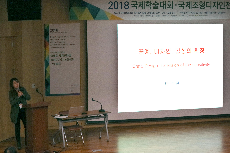 20181020_02_안주현 기조강연 (1).JPG